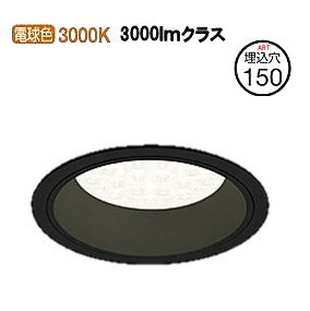LEDダウンライト(受注生産品)XD258534P オーデリック