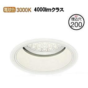 オーデリックLEDダウンライト受注生産品XD258541