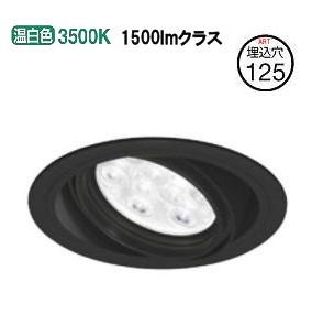 オーデリックLEDユニバーサルダウンライト (受注生産品)XD258609P