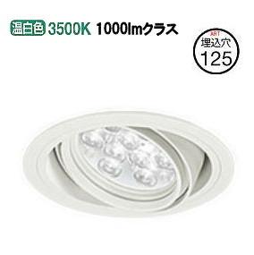 オーデリックLEDユニバーサルダウンライト (受注生産品)XD258610P