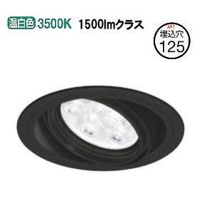 オーデリックLEDユニバーサルダウンライト (受注生産品)XD258615P