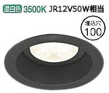 オーデリック LEDダウンライト(受注生産品)XD258710