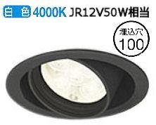 オーデリックLEDユニバーサルダウンライト(受注生産品)XD258726