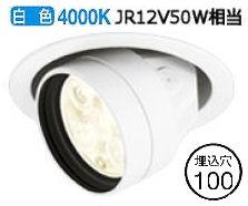 オーデリックLEDユニバーサルダウンライト(受注生産品)XD258763