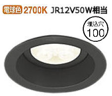 オーデリック LEDダウンライト(受注生産品)XD258854