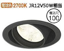 オーデリックLEDユニバーサルダウンライト(受注生産品)XD258864