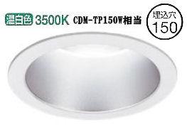 オーデリック LEDダウンライト(受注生産品)XD301119軒下使用可