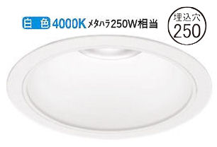 オーデリック LEDダウンライト(受注生産品)XD301134軒下使用可