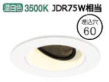 オーデリックLEDユニバーサルダウンライトXD604117HC 調光器別売