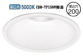 オーデリック LEDダウンライト(受注生産品)XD301141