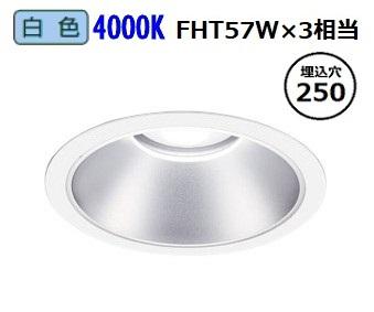 オーデリック LEDダウンライト(受注生産品)XD301162