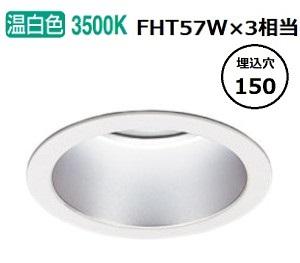 オーデリック LEDダウンライト(受注生産品)XD301179軒下使用可