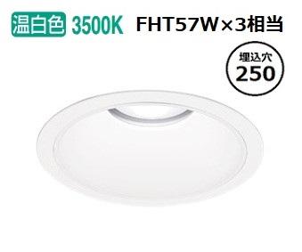 オーデリック LEDダウンライト(受注生産品)XD301187