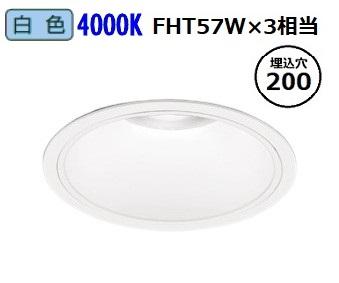オーデリック LEDダウンライト(受注生産品)XD301190