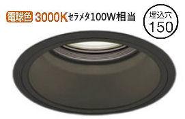 オーデリック LEDダウンライトXD401136