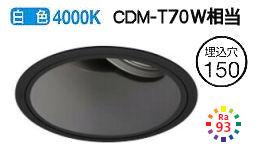 オーデリック LEDユニバーサルダウンライトXD401279H