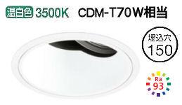 オーデリック LEDユニバーサルダウンライトXD401280H