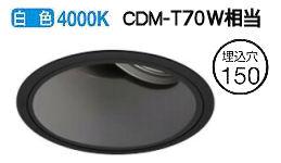 オーデリック LEDユニバーサルダウンライトXD401297