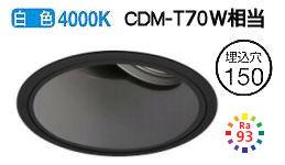 オーデリック LEDユニバーサルダウンライトXD401297H