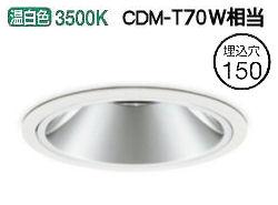 オーデリック LEDユニバーサルダウンライトXD401319