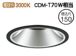 オーデリック LEDユニバーサルダウンライトXD401334