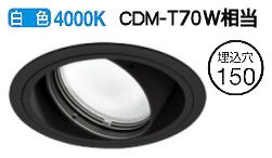 オーデリックLEDユニバーサルダウンライトXD401364 電源装置・調光器・信号線別売