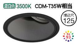 オーデリック LEDユニバーサルダウンライトXD402173H