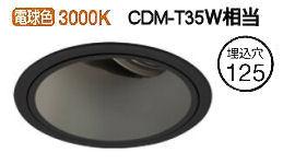 オーデリック LEDユニバーサルダウンライトXD402175