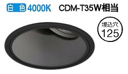 オーデリック LEDユニバーサルダウンライトXD402177