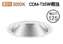 オーデリック LEDユニバーサルダウンライトXD402225