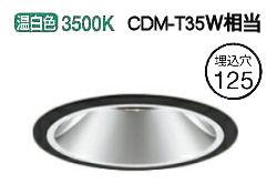 オーデリック LEDダウンライトXD402242
