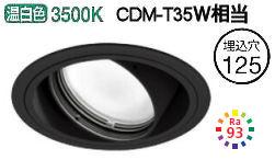 オーデリック LEDユニバーサルダウンライトXD402246H