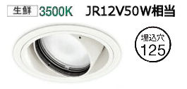 オーデリック LEDユニバーサルダウンライトXD402261