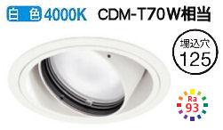 オーデリックLEDユニバーサルダウンライトXD402287 電源装置・調光器・信号線別売