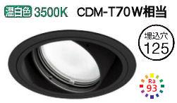 オーデリックLEDユニバーサルダウンライトXD402290H 電源装置・調光器・信号線別売:照明専門店 プリズマ