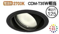 オーデリックLEDユニバーサルダウンライトXD402316H 電源装置・調光器・信号線別売