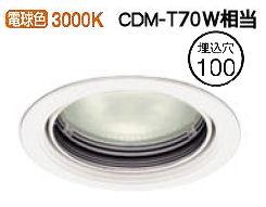 オーデリックLEDダウンライトXD402323 電源装置・調光器・信号線別売