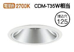 オーデリックLEDユニバーサルダウンライトXD402335H 電源装置・調光器・信号線別売