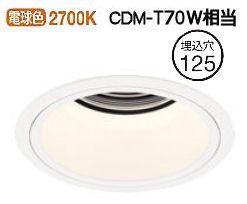 オーデリックLEDダウンライトXD402404H 電源装置・調光器・信号線別売