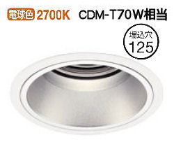 オーデリックLEDダウンライトXD402428H 電源装置・調光器・信号線別売