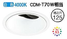 オーデリックLEDユニバーサルダウンライトXD402454H 電源装置・調光器・信号線別売
