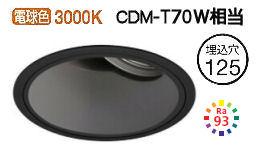 オーデリックLEDユニバーサルダウンライトXD402459H 電源装置・調光器・信号線別売