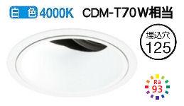 オーデリックLEDユニバーサルダウンライトXD402478H 電源装置・調光器・信号線別売