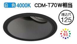 オーデリックLEDユニバーサルダウンライトXD402479H 電源装置・調光器・信号線別売