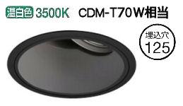 オーデリックLEDユニバーサルダウンライトXD402481 電源装置・調光器・信号線別売