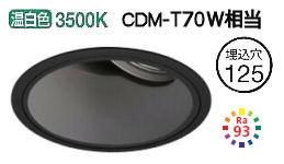 オーデリックLEDユニバーサルダウンライトXD402481H 電源装置・調光器・信号線別売