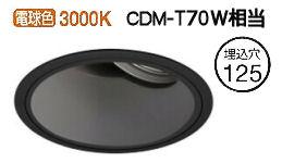 オーデリックLEDユニバーサルダウンライトXD402483 電源装置・調光器・信号線別売