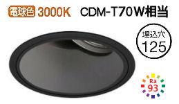 オーデリックLEDユニバーサルダウンライトXD402483H 電源装置・調光器・信号線別売