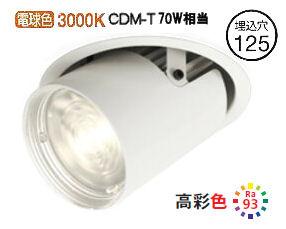 ビッグ割引 オーデリックLEDダウンスポットライト電源装置別売XD402539H, おしゃれ照明ライトのBeauBelle:d793a606 --- business.personalco5.dominiotemporario.com