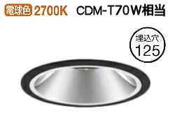 オーデリックLEDダウンライト電源装置別売XD402558H